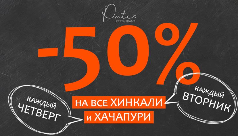 Акция -50% на хинкали и хачапури в грузинском ресторане